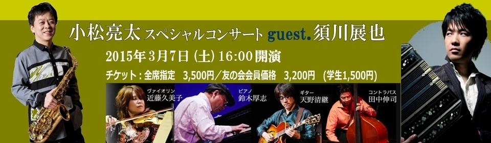 小松亮太スペシャルコンサート